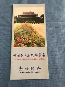 中国第二历史档案馆查档须知 (中国第二历史档案馆指南简介手册)