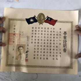 民国三十年 民国毕业证书 上海市私立光实中学,傅敦厚校长  签名铃印
