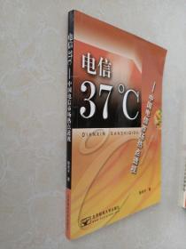 电信37℃:中国电信市场热点透视