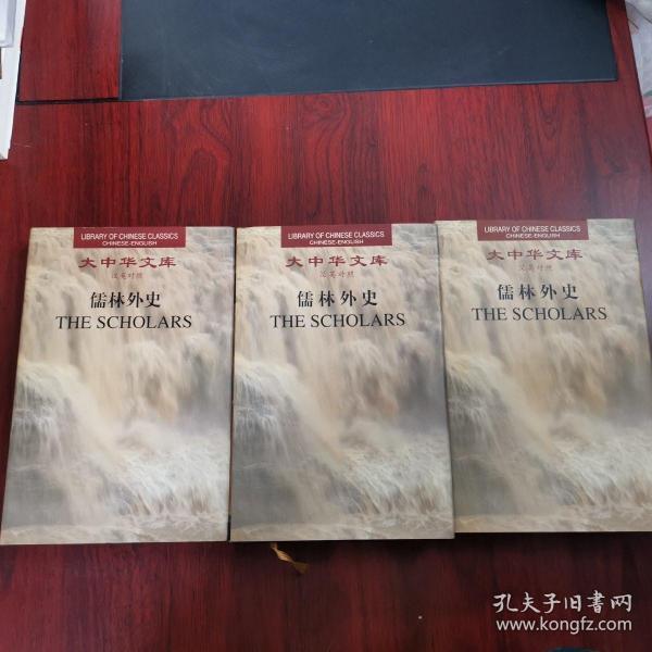 儒林外史(全3卷):3 Volumes)