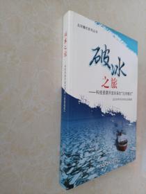 """破冰之旅 : 科技资源开放共享的""""北京模式"""""""