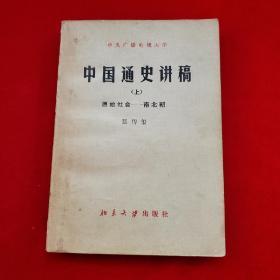 中国通史讲稿(上)