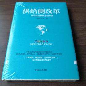 供给侧改革:经济转型重塑中国布局  塑封未拆
