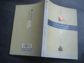 大江东去与湘水余波 : 湖湘文化与西方文化比较断 想