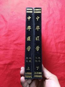 中华医学(上下册,绒面精装)