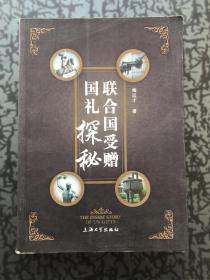 联合国受赠国礼探秘 /梅运才 上海大学出版社