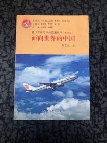面向世界的中国—青少年学习中共党史丛书之十六 /龙新民 中共党?