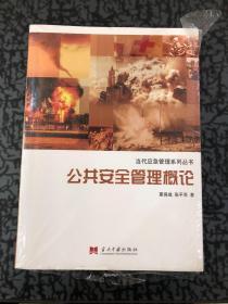 公共安全管理概论 /夏保成、张平吾 当代中国出版社
