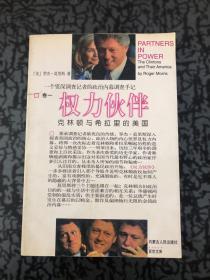 权力伙伴:克林顿与希拉里的美国 /[美]罗杰·莫里斯(Roger 内蒙?