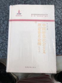 中国特色社会主义理论体系论纲(修订本) /阮青 党建读物出版社