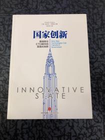 国家创新 /[美]安尼什·乔普拉 中信出版社