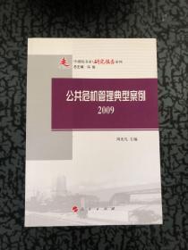 公共危机管理典型案例2009 /冯俊 人民出版社