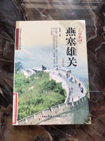 不朽的丰碑:燕塞雄关 /张宏强 吉林出版集团有限责任公司