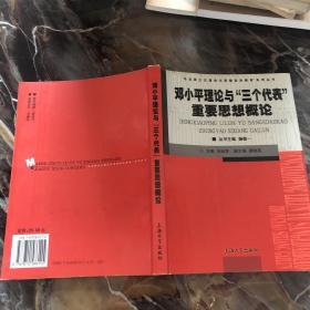 """邓小平理论与""""三个代表""""重要思想概论 /刘绍学 上海大学出版社"""