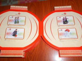 中华56个民族共庆祖国成立60周年华诞电话卡纪念册(中国联通纪念电话卡56张全盒装)(未使用)