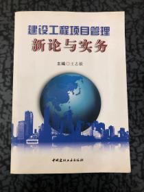 建设工程项目管理新论与实务 /王志毅 中国建材工业出版社