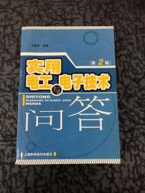 实用电工与电子技术问答(第2版) /许宝发 上海科学技术出版社
