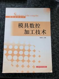 模具数控加工技术 /欧彦江 上海科学技术出版社