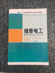 维修电工操作技法与实例 /王吉华 上海科学技术出版社