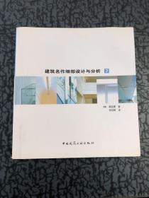 建筑名作细部设计与分析2 /[韩]黄喆吴 中国建筑工业出版社
