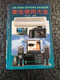 家电使用大全 /朱仁龙 上海科学技术文献出版社