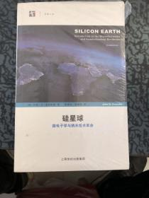 硅星球:—微电子学与纳米技术革命 /[美]约翰·D·克雷斯勒 上海