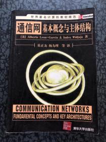 通信网基本概念与主体结构 /Alberto 清华大学出版社