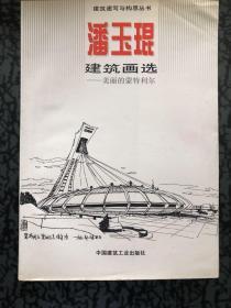 潘玉琨建筑画选:美丽的蒙特利尔 /潘玉琨 中国建筑工业出版社