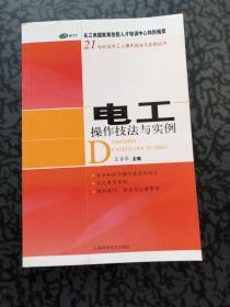 电工操作技法与实例 /王吉华 上海科学技术出版社