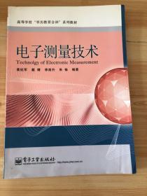 电子测量技术 /黄纪军、戴睛、李高升 电子工业出版社