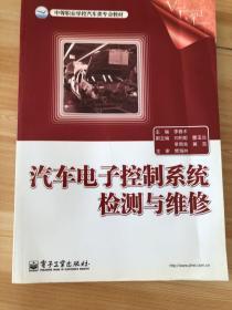 中等职业学校汽车类专业教材:汽车电子控制系统检测与维修 /李春