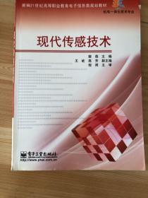 新编21世纪高等职业教育电子信息类规划教材·机电一体化技术专业