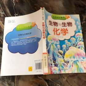 生物与生物化学 /刘波 光明日报出版社