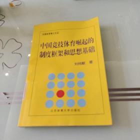 中国体育博士文丛:中国竞技体育崛起的制度框架和思想基础