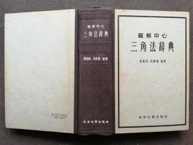 题解中心 三角法辞典  1957年1版1印  精装本 品相保存良好