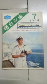 舰船知识1984 7