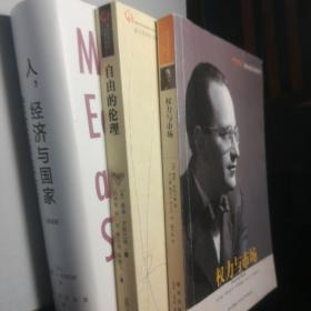 罗斯巴德三书:人经济与国家,自由的伦理,权力与市场