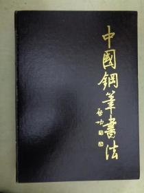 中国钢笔书法(2002年12期全)
