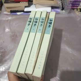《红楼梦》程乙本繁体竖排全四册/人民文学1973年1印极品95品