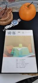 读书 2006- 9