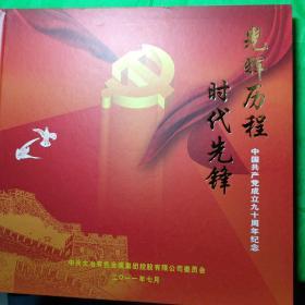 光辉历程时代先锋(邮票、明信片)