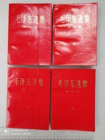 毛泽东选集(1一4册)