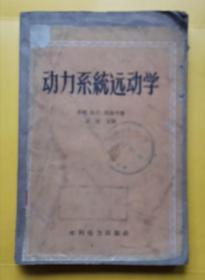 动力系统运动学 59年1版1印 包邮挂刷
