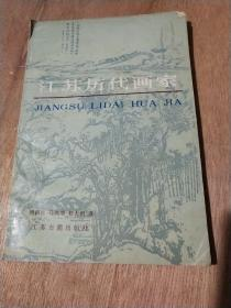 江苏历代画家