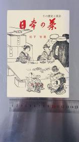 日本的茶 历史与风俗/松下智/1969年/风煤社/茶道 日文 32开软皮