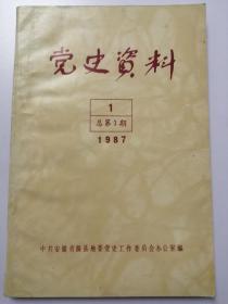 党史资料(1987年第一期总第一期)