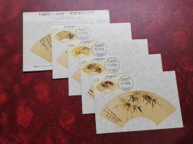 专95 1973年 扇面古画邮票-折扇 原图卡 台北首日英文戳