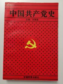 中国共产党史
