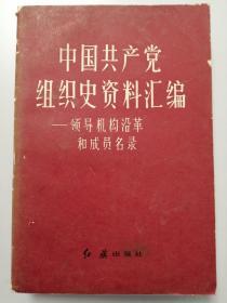 中国共产党组织史资料汇编--领导机构沿革和成员名录
