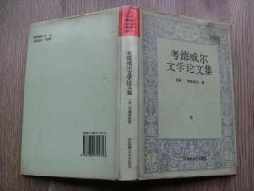 20世纪欧美文论丛书-考德威尔文学论文集